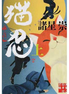 猫忍 上(実業之日本社文庫)