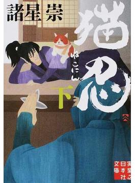 猫忍 下(実業之日本社文庫)