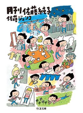 月刊佐藤純子(ちくま文庫)