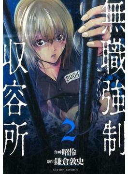 無職強制収容所 2 (ACTION COMICS)(アクションコミックス)