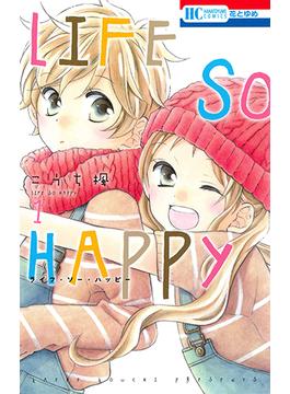 LIFE SO HAPPY 1 (花とゆめCOMICS)(花とゆめコミックス)