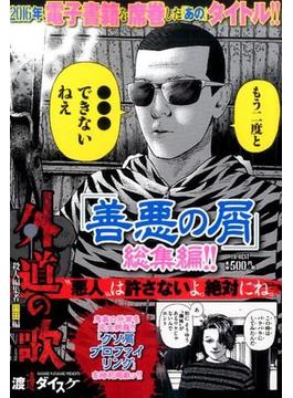 外道の歌 殺人編集者 園田編