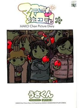 マコちゃん絵日記 10 (FLOW COMICS)