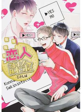 恋人課金 (ミケプラスコミックス)