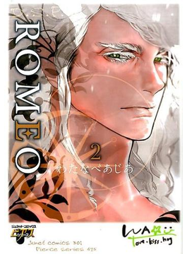 ROMEO 2 (ジュネットコミックス)