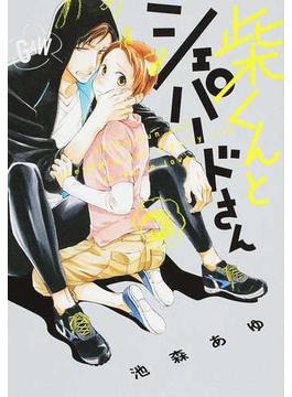 柴くんとシェパードさん (arca comics)