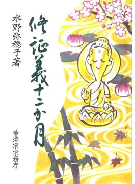 修証義十二か月(曹洞宗宗務庁)(曹洞宗宗務庁)