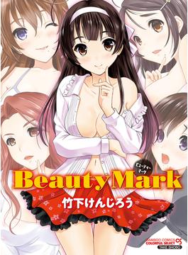 【全1-3セット】Beauty Mark(バンブーコミックス COLORFULセレクト)