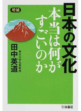 日本の文化 本当は何がすごいのか 増補