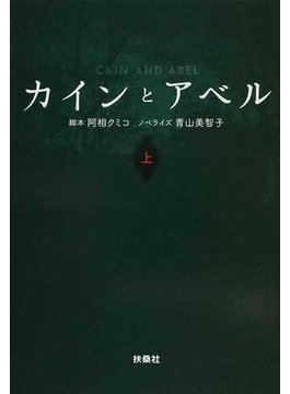 カインとアベル 上(扶桑社文庫)