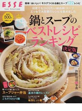 読者が選んだ!鍋とスープのベストレシピランキング 決定版