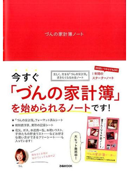 づんの家計簿ノート(ぴあMOOK)