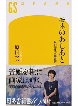 モネのあしあと 私の印象派鑑賞術(幻冬舎新書)