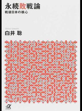 永続敗戦論 戦後日本の核心(講談社+α文庫)