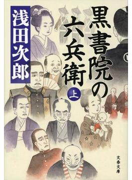 黒書院の六兵衛 上(文春文庫)
