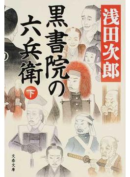 黒書院の六兵衛 下(文春文庫)