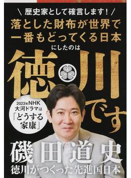 徳川がつくった先進国日本(文春文庫)