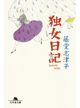 【全1-3セット】独女日記(幻冬舎文庫)