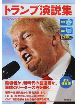 トランプ演説集 対訳 生声CD&電子書籍版付き