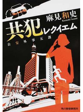 共犯レクイエム 公安外事五課(ハルキ文庫)