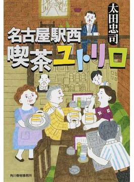 名古屋駅西喫茶ユトリロ 1(ハルキ文庫)