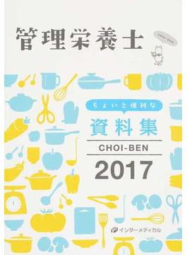CHOI−BEN 管理栄養士ちょいと便利な資料集 2017