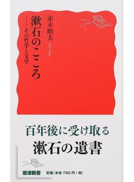 漱石のこころ その哲学と文学(岩波新書 新赤版)