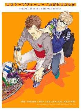 【全1-3セット】エスケープジャーニー(ビーボーイコミックス デラックス)