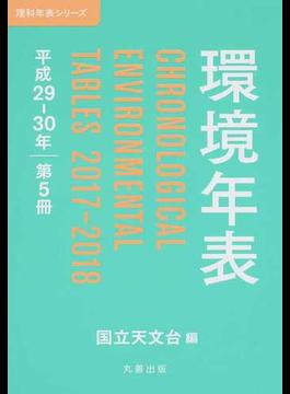 環境年表 第5冊(平成29−30年)