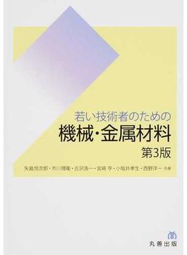 若い技術者のための機械・金属材料 第3版