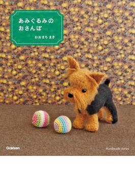 【期間限定ポイント40倍】あみぐるみのおさんぽ(Handmade Series)