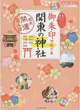 御朱印でめぐる関東の神社 集めるごとに運気アップ! 東京 神奈川 埼玉 千葉 茨城 栃木 群馬