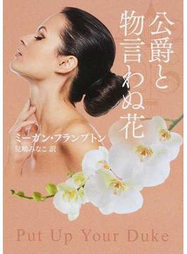 公爵と物言わぬ花(MIRA文庫)