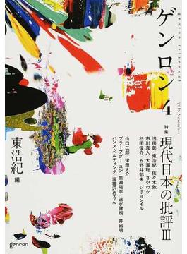 ゲンロン 4(2016November) 特集現代日本の批評 3
