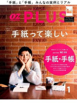 OZ plus (オズ・プラス) 2017年 01月号 [雑誌]
