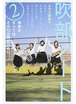吹部ノート 全日本吹奏楽コンクールへと綴られた想い ひたむきな高校生の成長を追いかける 2 青春のすべてはその12分間のために