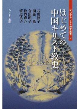 はじめての中国キリスト教史 改訂