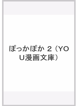 ぽっかぽか 2