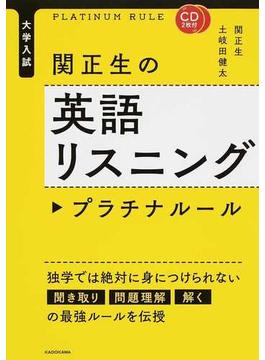 関正生の英語リスニングプラチナルール 大学入試