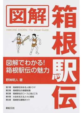 図解箱根駅伝 図解でわかる!箱根駅伝の魅力