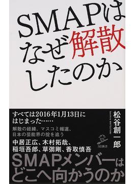SMAPはなぜ解散したのか(SB新書)