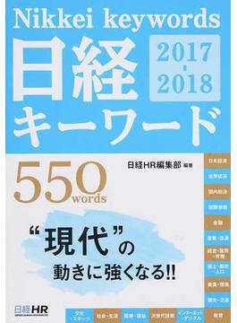 日経キーワード 550 words 2017−2018