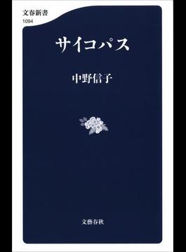 【期間限定ポイント50倍】サイコパス(文春新書)