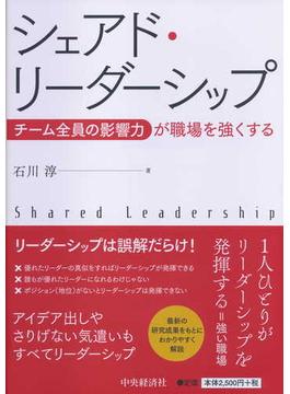 シェアド・リーダーシップ チーム全員の影響力が職場を強くする