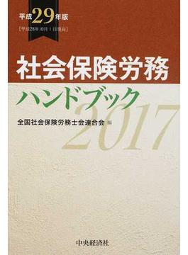 社会保険労務ハンドブック 平成29年版