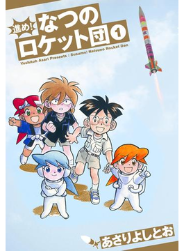 進め!なつのロケット団(1)(楽園コミックス)