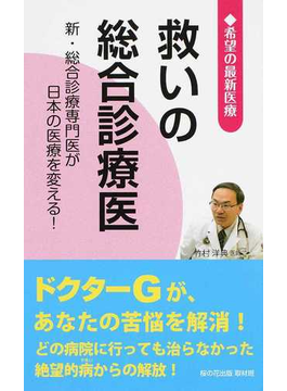 救いの総合診療医 新・総合診療専門医が日本の医療を変える!