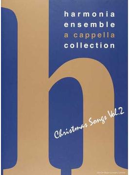 クリスマス・ソングス ハルモニア・アンサンブルアカペラ・コレクション 混声合唱 Vol.2