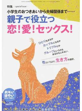 おそい・はやい ひくい・たかい 小学生から思春期・自立期BOOK No.94 親子で役立つ恋!愛!セックス!