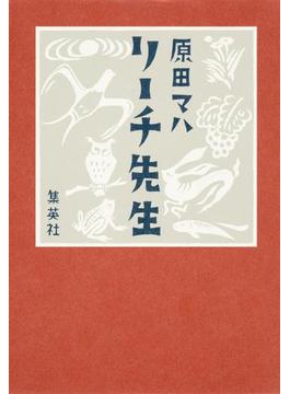 リーチ先生(集英社文芸単行本)
